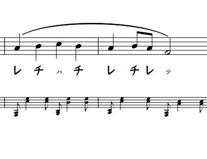 五線譜にロツレチ(都山式)を併記