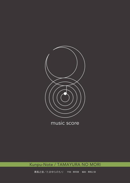 たまゆらのもり:楽譜