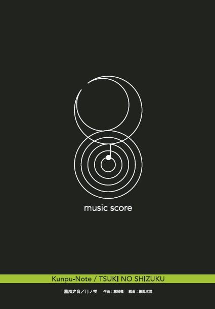 月ノ雫:楽譜