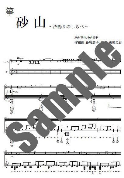箏パート譜見本