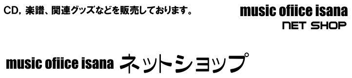 music office isana ネットショップ
