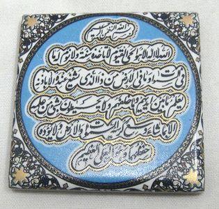 <p>コーラン2章255節アーヤトゥルクルシィーが書かれています。<br></p><p><br></p><p>サイズ:約3×3cm</p><p><br></p><p>コーラン2章255節アーヤトゥルクルシィー<br>『慈悲あまねく慈愛深きアッラーの御名において<br>アッラー、かれの外に神はなく、永世に自存される御方。<br>仮眠も熟睡も、かれをとられることは出来ない。<br>天にあり地にある凡てのものは、かれの有である<br>かれの許しなくして、誰がかれの御許で執り成すことが出来ようか。<br>かれは(人びとの)、以前のことも以後のことも知っておられる。<br>かれの御意に適ったことの外、かれの御知識に就いて、<br>何も会得するところはないのである。<br>かれの王座は、凡ての天と地を覆って広がり、この2つを守って、<br>疲れも覚えられない。かれは至高にして至大であられる』</p>
