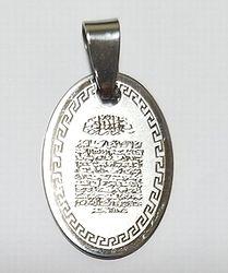 <p>コーラン2章255節アーヤトゥルクルシィーが刻まれています。<br><br>サイズ:2.4×1.7cm(バチカン部分は含まれていません)<br>素材:ステンレススチール<br><br>コーラン2章255節アーヤトゥルクルシィー<br>『慈悲あまねく慈愛深きアッラーの御名において<br>アッラー、かれの外に神はなく、永世に自存される御方。<br>仮眠も熟睡も、かれをとられることは出来ない。<br>天にあり地にある凡てのものは、かれの有である<br>かれの許しなくして、誰がかれの御許で執り成すことが出来ようか。<br>かれは(人びとの)、以前のことも以後のことも知っておられる。<br>かれの御意に適ったことの外、かれの御知識に就いて、<br>何も会得するところはないのである。<br>かれの王座は、凡ての天と地を覆って広がり、この2つを守って、<br>疲れも覚えられない。かれは至高にして至大であられる』</p>