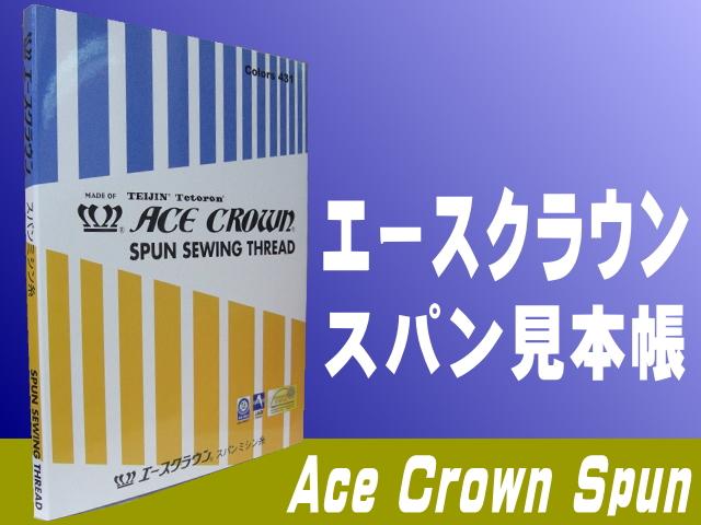 エースクラウンスパンミシン糸(ポリエステル100%)<br>全431色