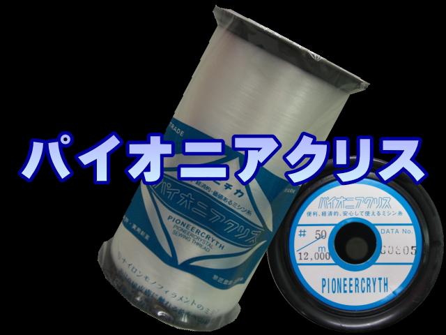 ナイロンモノフィラメント透明糸(ユニチカ製)