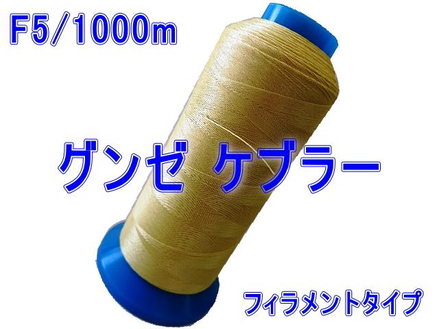 米国デュポン社 アラミド繊維使用Kevlar<br>フィラメント糸<br>