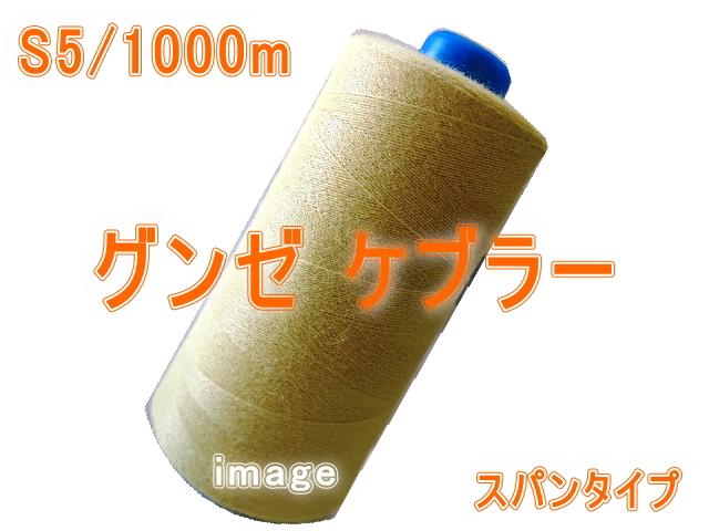 米国デュポン社 アラミド繊維使用Kevlar<br>スパン糸<br>