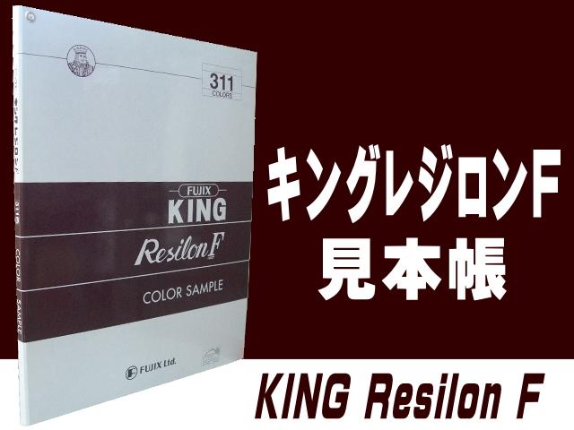 レジロンF(ファジィ)ストレッチ素材対応ミシン糸(全311色)