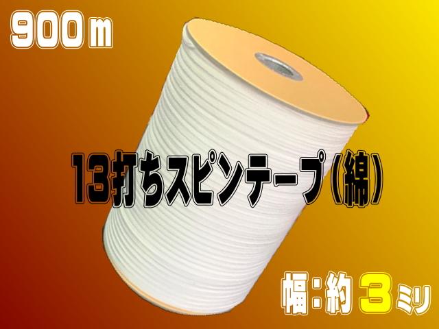 <p>13打ちスピンテープ(綿糸)</p><p>幅:約3ミリ</p><p><br></p>