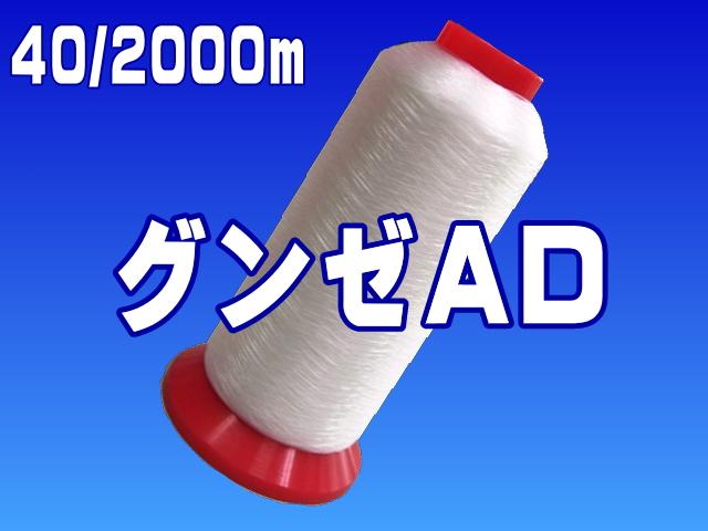 モノフィラメントの透明糸(ナイロン100%)<br />品番40繊度370dtex×1<br />(旧:アンダリヤ)