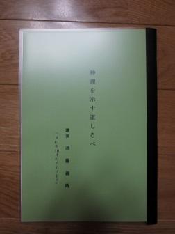 S61年10月 進藤義晴先生講演   学ぶことは物知りになるためではない