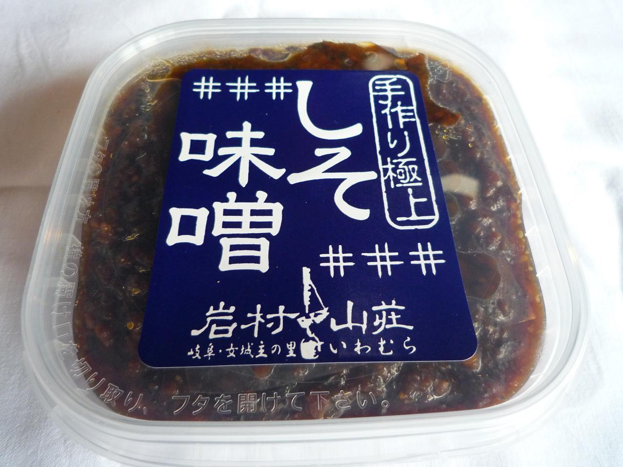 岩村山荘オリジナルの手作り極上 「しそ味噌 」