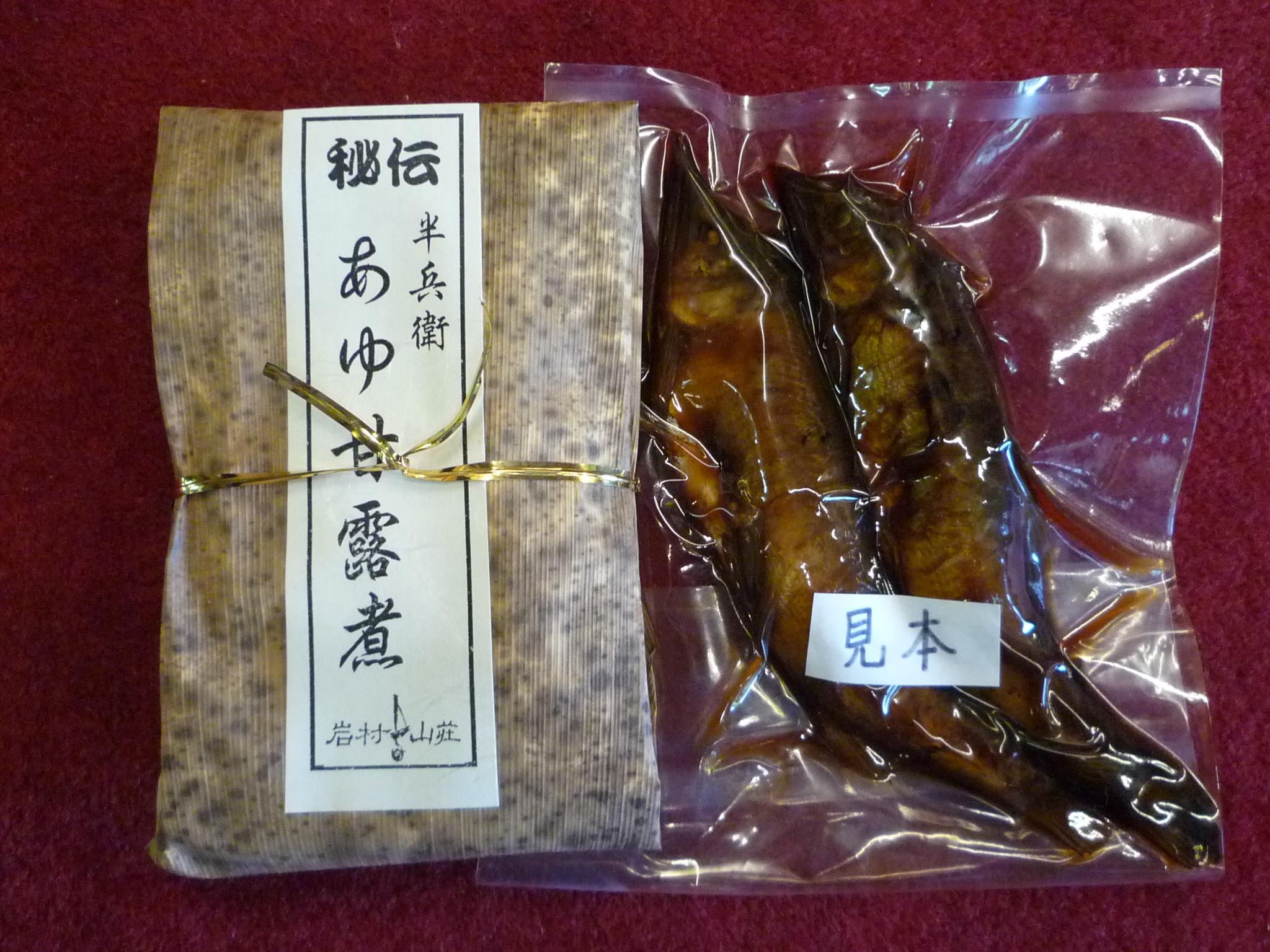 岐阜県産の鮎2匹入り