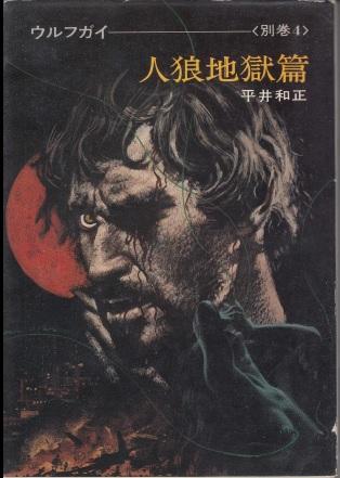 <div>平井和正 ハヤカワ文庫SF</div>