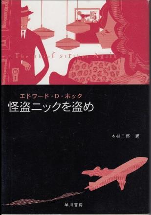 エドワード・D・ホック ハヤカワミステリ文庫