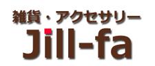 雑貨アクセサリーJill-fa