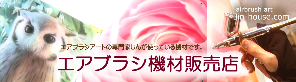 エアブラシ機材販売店【国際エアアート協会®ジンハウス】