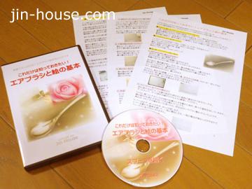DVD1枚、補足説明書3枚