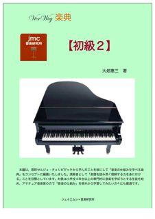 VierWeg楽典「中級2」