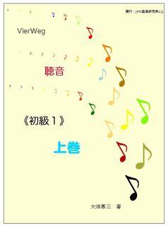 VierWeg聴音「初級1」