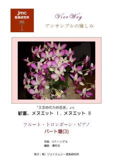 ヘンデル「王宮の花火の音楽」歓喜<パート譜>