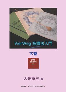 VierWeg「指揮法入門」下巻