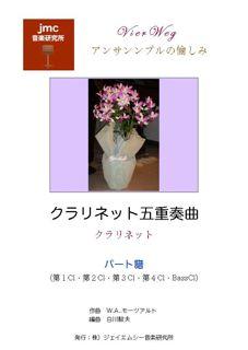 モーツアルト クラリネット五重奏曲(パート譜1)