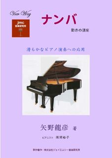 桐朋学園教授として、演奏家に身体の使い方を指導。日本の古武術にゆらいする「ナンバ」を応用し、指導の成果をあげている。Windows版またはMac版を選択可(氏名の後にWin.またはMac.とご記入ください)