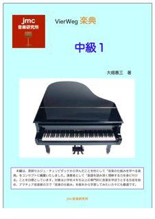 VierWeg楽典「中級1」