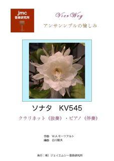 モーツアルト ソナタ KV545 ピアノ伴奏譜