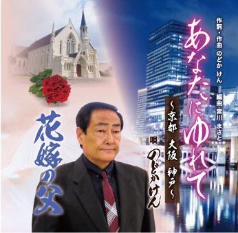 あなたにゆれて~京都 大阪 神戸~  花嫁の父