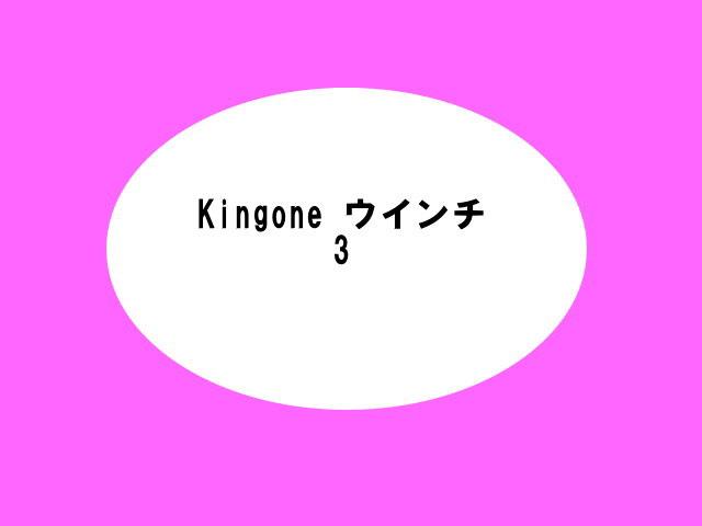 Kingone ウインチ3