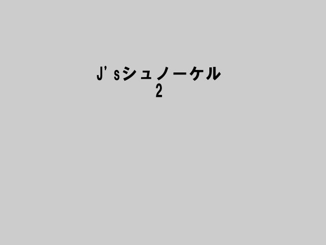 J'sシュノーケル2枚目