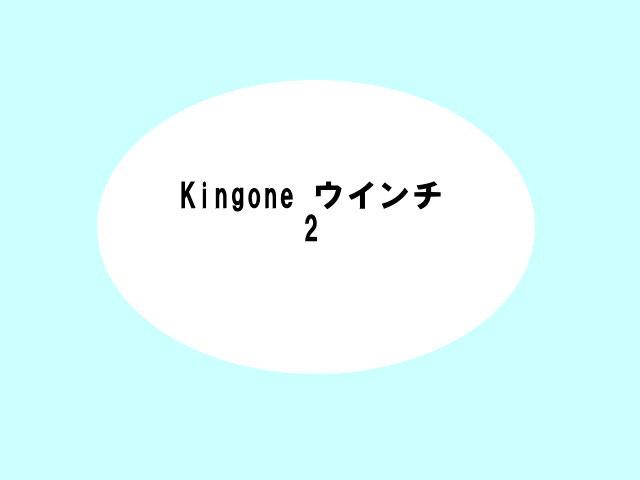 Kingone ウインチ2