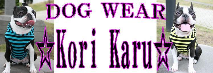 Dog Wear ☆Kori Karu☆