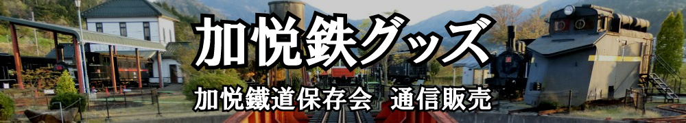 NPO法人加悦鐵道保存会 通信販売