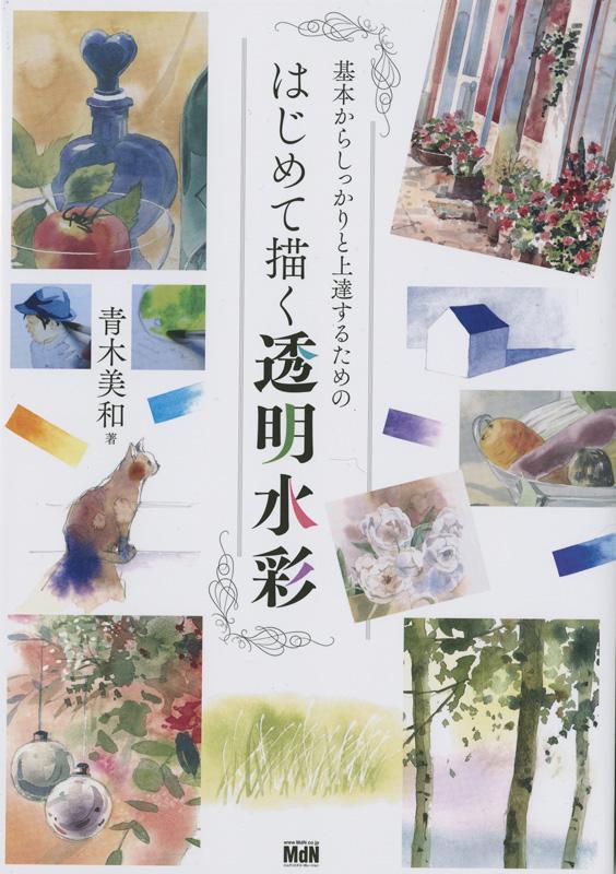 エムディーエヌコーポレーション<br>ISBN978-4-8443-6323-1