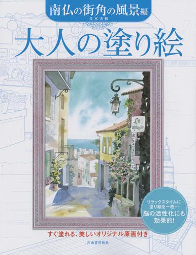 河出書房新社<br>ISBN:978-4-309-27359-4
