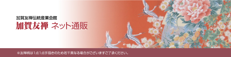 協同組合加賀染振興協会