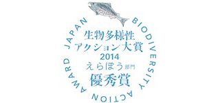 生きもの元気米は2014年生物多様性アクション大賞えらぼう部門優秀賞を受賞しています。