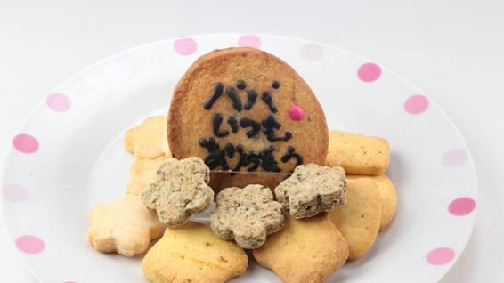 パパいつもありがとうクッキー