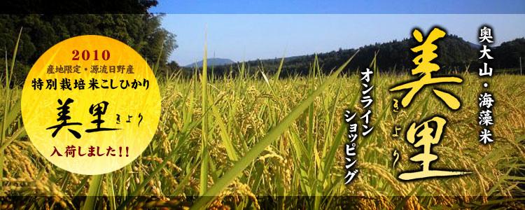日南町海藻米生産組合