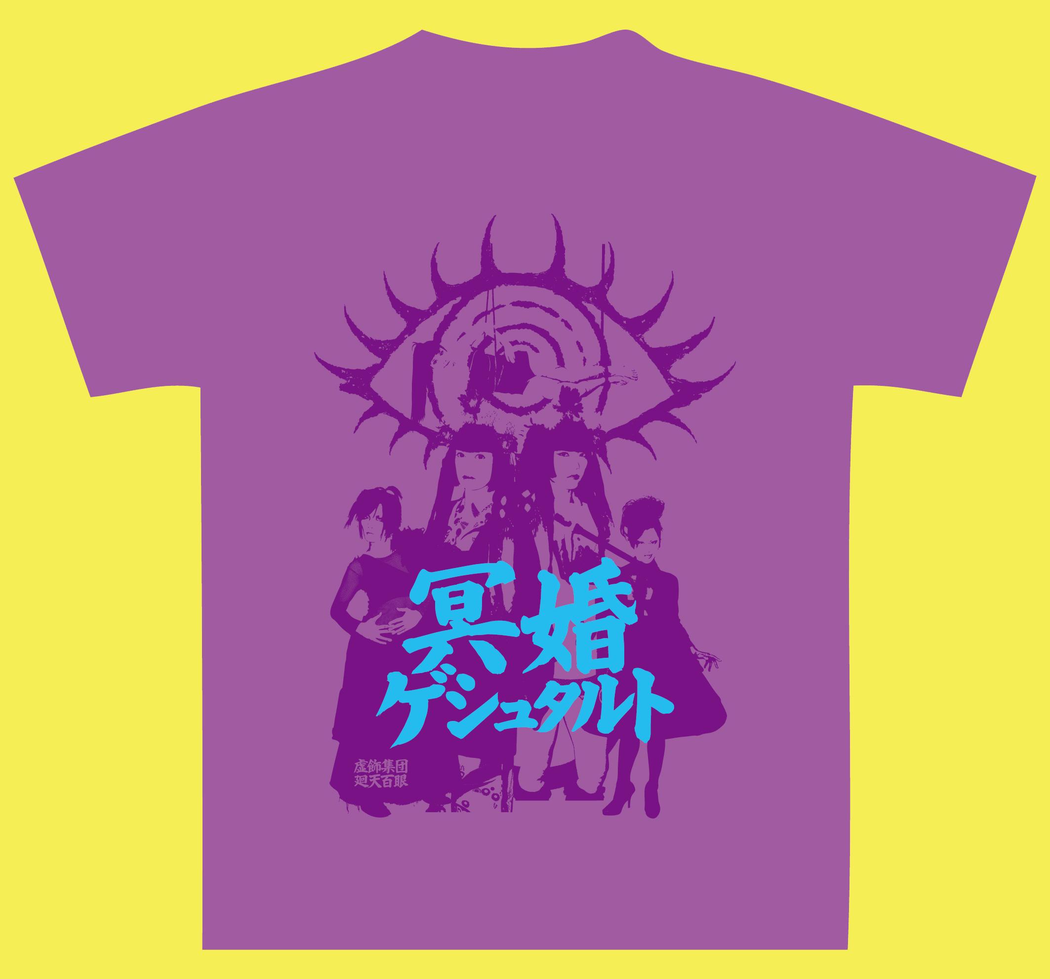 『冥婚ゲシュタルト』Tシャツ(紫)表
