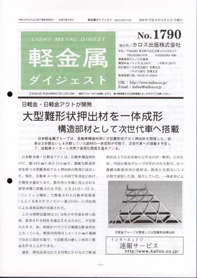 1790(2006年6月12日)号