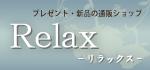 プレゼント・新品の通販【Relax -リラックス-】