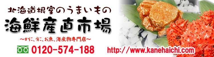 北海道根室のうまいもの海鮮産直市場 ご注文ページ