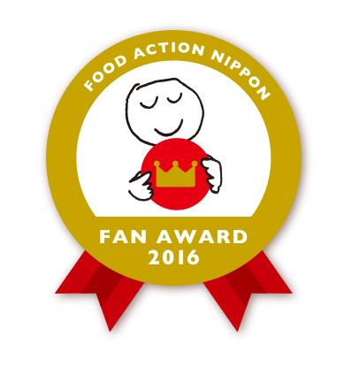 ☆フード・アクション・ニッポン2016 受賞商品  1000点を超えるエントリー商品の中から優秀10商品に選ばれました。