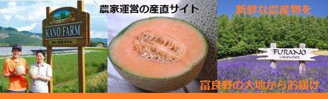 富良野 KANO FARM