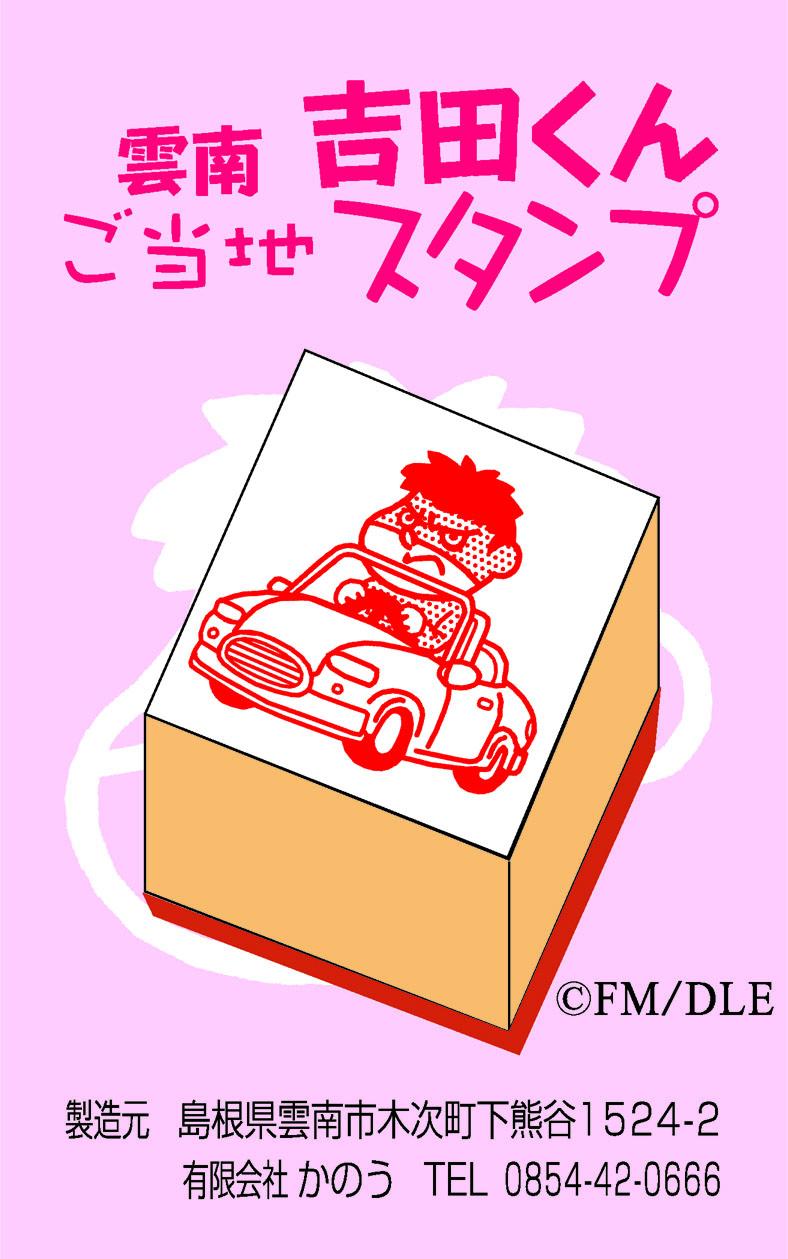 <p>縦横3cmのゴム印です。(高さは23mm程度)</p><p>アニメ「秘密結社 鷹の爪」でおなじみのDLE社様に承認をいただき製造販売となりました。</p><p>お土産やプレゼント、メッセージスタンプにいかがですか!</p><p>47番目に有名な「島根県」 しかも吉田くんの生まれた雲南市からお届けいたします。</p>