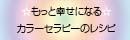 もっと幸せになる☆カラーセラピーのレシピ
